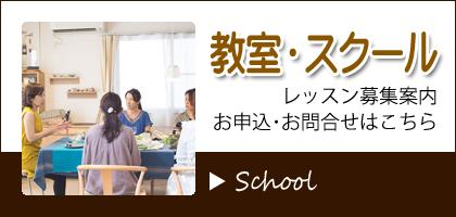 教室・スクール