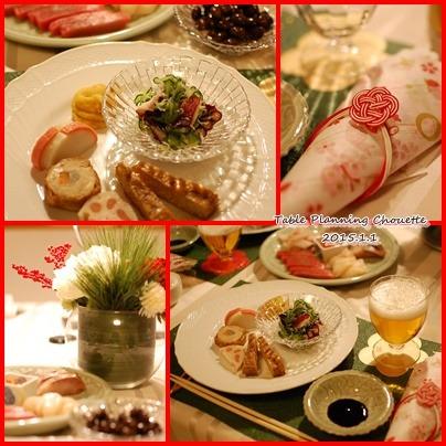 お正月のテーブル料理
