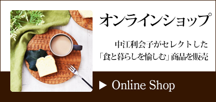 中江利会子 オンラインショップ