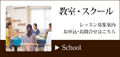 食と暮らしを愉しむ教室 テーブルプランニングシュエット