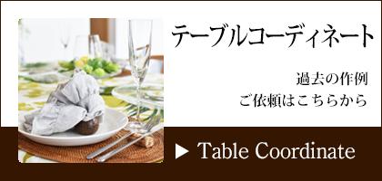 中江利会子 テーブルコーディネート