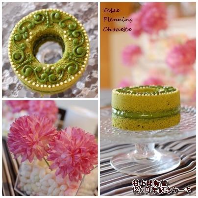 村上開新堂140周年記念ケーキ