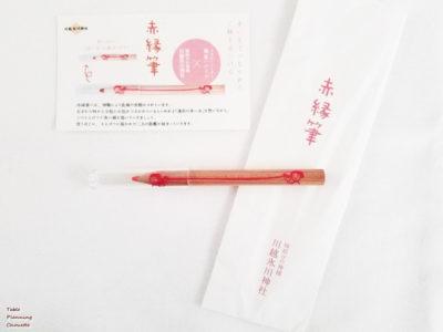 川越氷川神社の赤縁筆