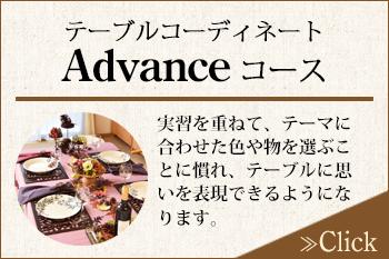 テーブルコーディネートAdvanceコース