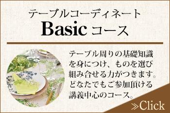 テーブルコーディネートBasicコース