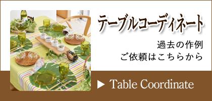 テーブルコーディネートバナー