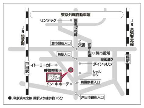 日産プリンス埼玉 蕨店