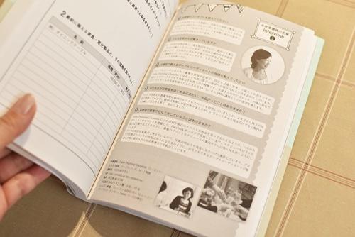 お教室の作り方