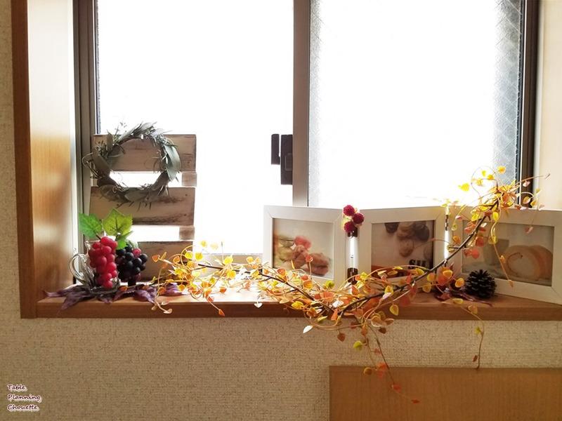秋のトイレのディスプレイ