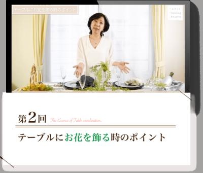 【2回目】テーブルにお花を飾る時のポイント