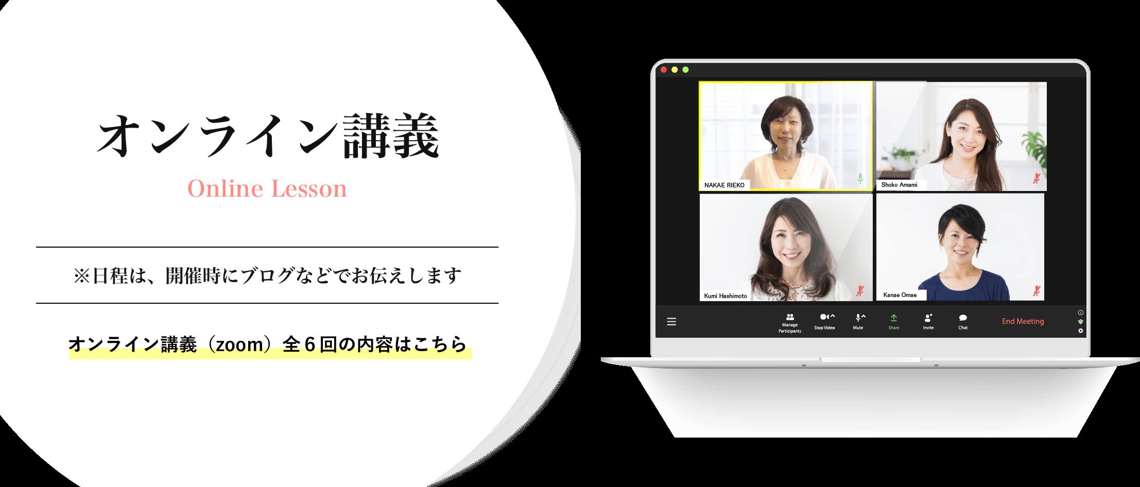 オンライン講義